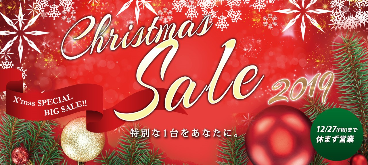 Christmas Sale 特別な1台をあなたに。